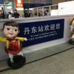 中国の北朝鮮が見える街 丹東の高鉄(中国版新幹線)の駅の紹介