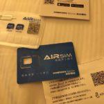 世界各国で使える万能香港シムカード AIR SIMをグアムで使ってみた