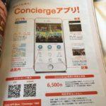 中国を旅行する時に入れておくと便利なアプリ コンシェルジュ