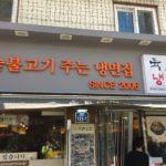 韓国 ソウルの人気の焼肉と冷麺の店 ユッサムネンミョン
