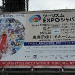 旅行好きなら要チェック ツーリズムEXPOジャパンに行ってみた