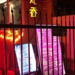 中国 上海 交通大学駅近くのマッサージ 311massage parlour