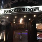 カンボジア プノンペンの露天風呂がある日本式ホテル 東屋