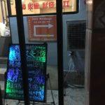 中国 上海 交通大学の近くのマッサージ屋 Jack massage