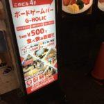 大阪 梅田の激安ボードゲームバー G-HOLIC