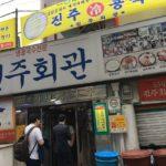 韓国 ソウルの行列の出来る有名なコングクスの店 晋州会館진주회관
