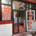 中国 ハルビン(哈尔滨)の針治療も受けれるオススメマッサージ 康体按摩