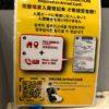 台湾旅行をした時に見た台湾の新型コロナウィルスへの対策