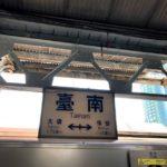 高雄から台湾鉄道を使って台南へ自強号で行ってみた