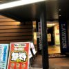 東京 ご飯も食べれて炭酸泉も入れてコスパ最高の店 グランカスタマ歌舞伎町店
